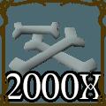 2000 Frost D Bones